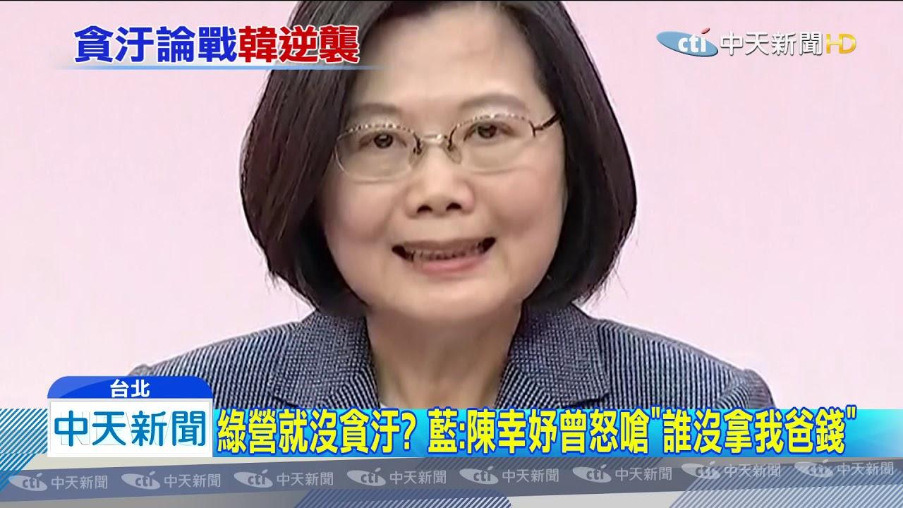 20191227中天新聞 蔡英文細數藍營貪汙犯 韓國瑜:陳水扁呢? - YouTube