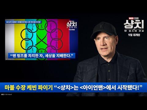 [샹치와 텐 링즈의 전설] '전설의 시작' 영상