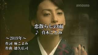 恋散らしの雨(真木ことみ)〜MUROカラオケレッスン
