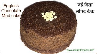 Chocolate cake recipe | Eggless chocolate mud cake recipe | How to make chocolate cake without oven