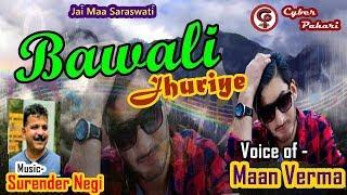 Bawali Jhuriye by Maan Verma |Latest pahari song August 2017| |Cyber Pahari|