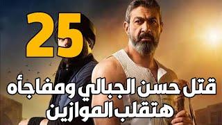 مسلسل الفتوة الحلقة 25 الخامسة والعشرين كاملة قتل حسن الجبالي وملخص  للاحداث المتوقعه مسلسلات رمضان