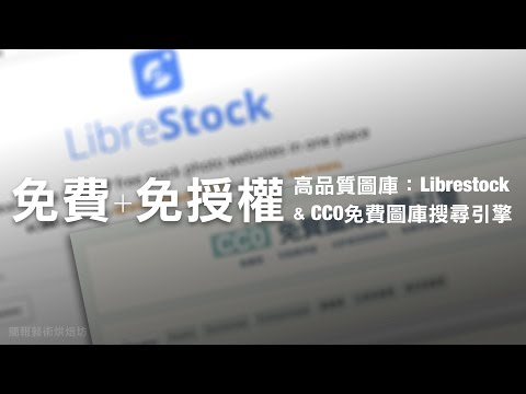 「免費+免授權」的高品質圖庫:Librestock & CC0免費圖庫搜尋引擎 | 10分鐘學簡報