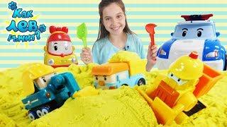 - Лера и Робокары лепят скульптуры из кинетического песка Развивающее видео для детей