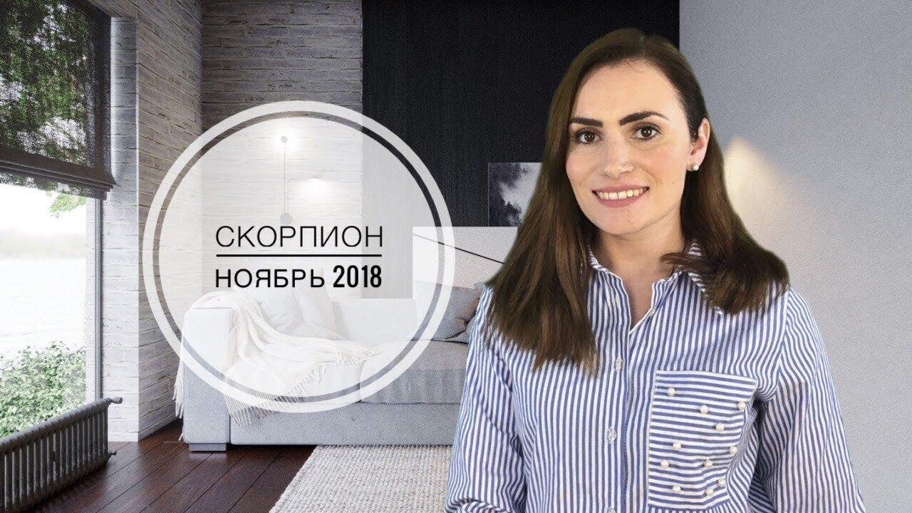 ВАЖНО! СКОРПИОН. Гороскоп на НОЯБРЬ 2018 | Алла ВИШНЕВЕЦКАЯ