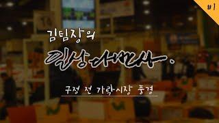 김팀장의 일상다반사 #1. 구정 전 가락시장 풍경