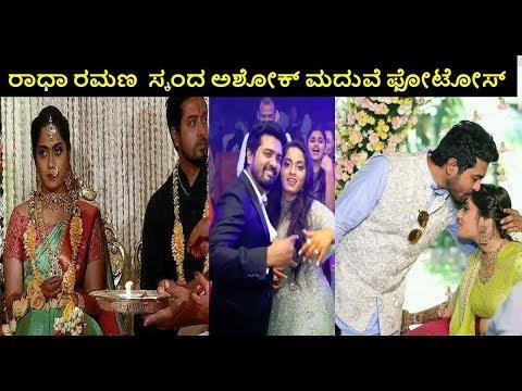 Radha Ramana Kannada Serial Ramana Wedding Photos | Skanda Ashok Marriage Photos | Skanda Ashok Age