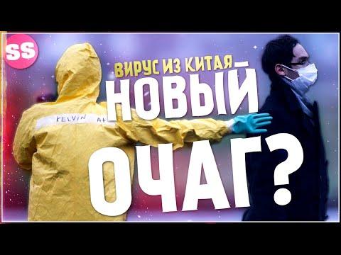 Коронавирус в Китае! НОВЫЙ ОЧАГ? Последние новости 23 февраля. Китайский вирус в России?
