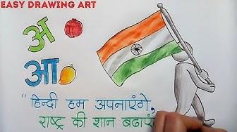 हिंदी दिवस ड्राइंग || how to draw hindi diwas poster drawing