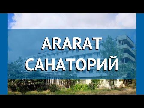 ARARAT САНАТОРИЙ 3* Армения Джермук обзор – отель АРАРАТ САНАТОРИЙ 3* Джермук видео обзор