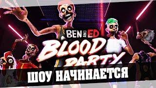 Ben and Ed - Blood Party - Шоу Начинается
