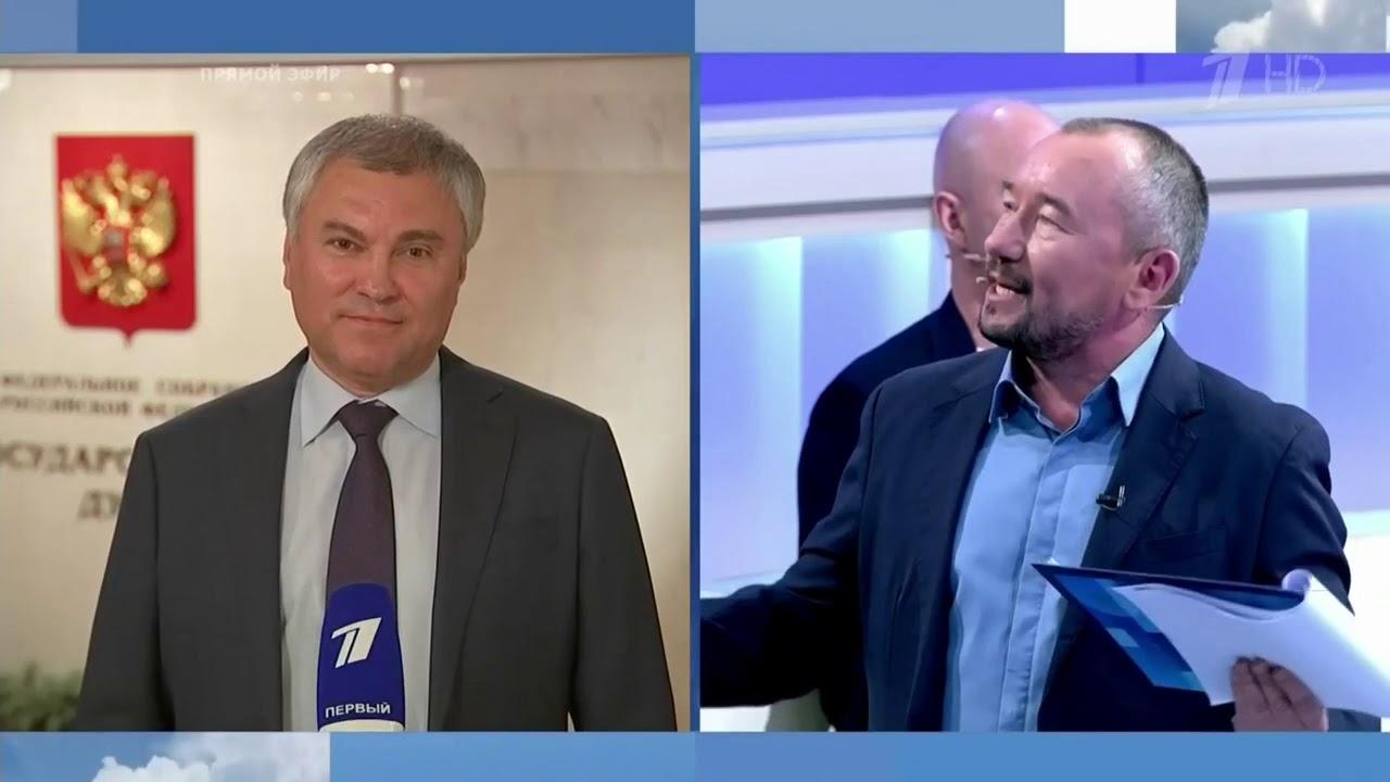 Володин призвал голосовать по поправкам в Конституцию
