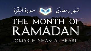 The month of Ramadan: Surah Al Baqarah سورة البقرة: شهر رمضان