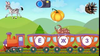 Паровозик - алфавит. Обучение детей. Развивающее видео. # IVI.obo.mne _ ИВИ.обо.мне