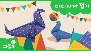 멋진 수영선수, 바다사자 종이접기 | 색종이로 바다사자…