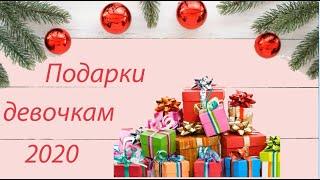 Новогодние подарки. Что подарить на Новый год 2020