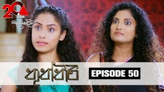 Thuththiri | Episode 50 | Sirasa TV 21st August 2018 [HD] Thumbnail