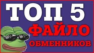 ТОП 5 ФАЙЛООБМЕННИКОВ ДЛЯ ЗАРАБОТКА В ИНТЕРНЕТЕ