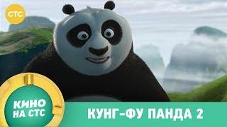 Кунг-фу панда 2   Кино в 19:20