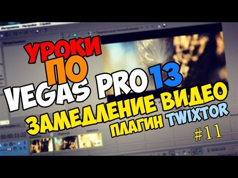 Twixtor pro free download sony vegas | Download Twixtor