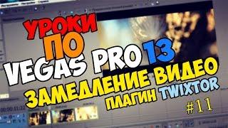 Уроки по Sony Vegas Pro 11/12/13 | Замедление/Slowmo/Плагин Twixtor