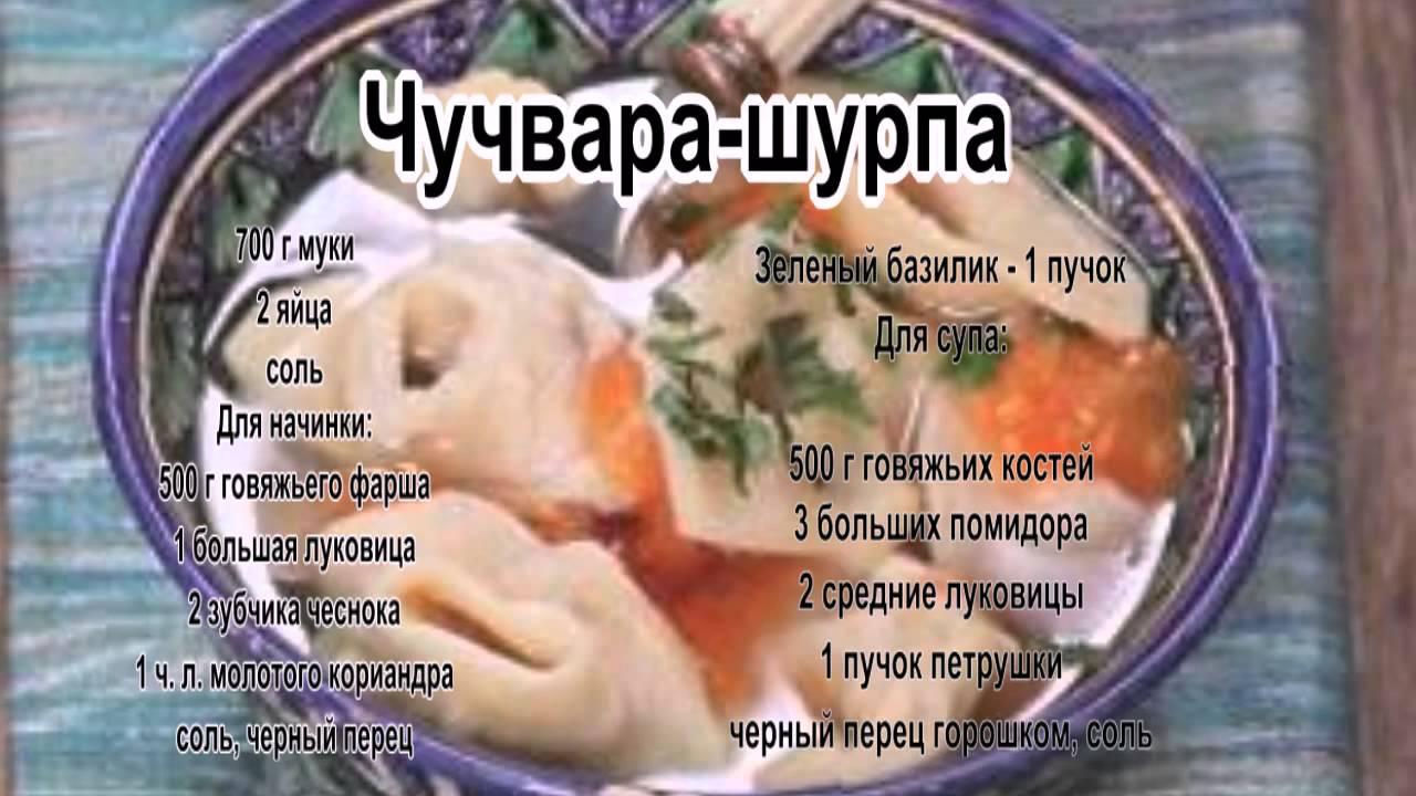 Рецепты супов в домашних условиях.Чучвара шурпа - YouTube