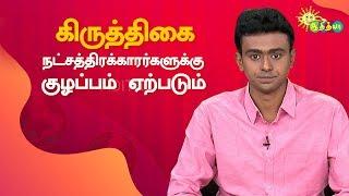 Unga Natchira Palan Pattri Enga Therinjukonga | Natchathira Kanakku | 17th Oct 2019 | Adithya TV