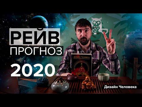 Рейв прогноз 2020. Новый год по Дизайну человека.