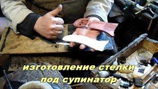 стелька с супинатором, ремонт обуви