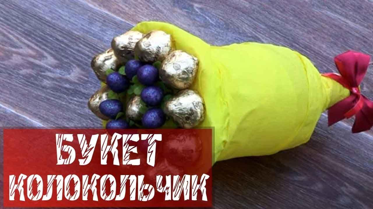 Колокольчик из конфет на 1 сентября своими руками