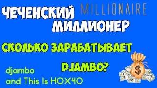 Сколько зарабатывает DJAMBO // Чеченский Миллионер