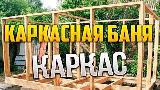 видео Баня каркасная своими руками – Проекты