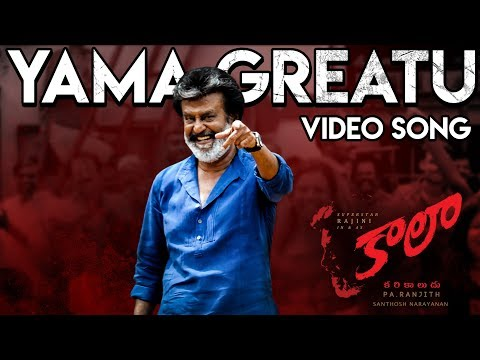 Yama Greatu - Video Song | Kaala (Telugu) | Rajinikanth | Pa Ranjith | Santhosh Narayanan | Dhanush