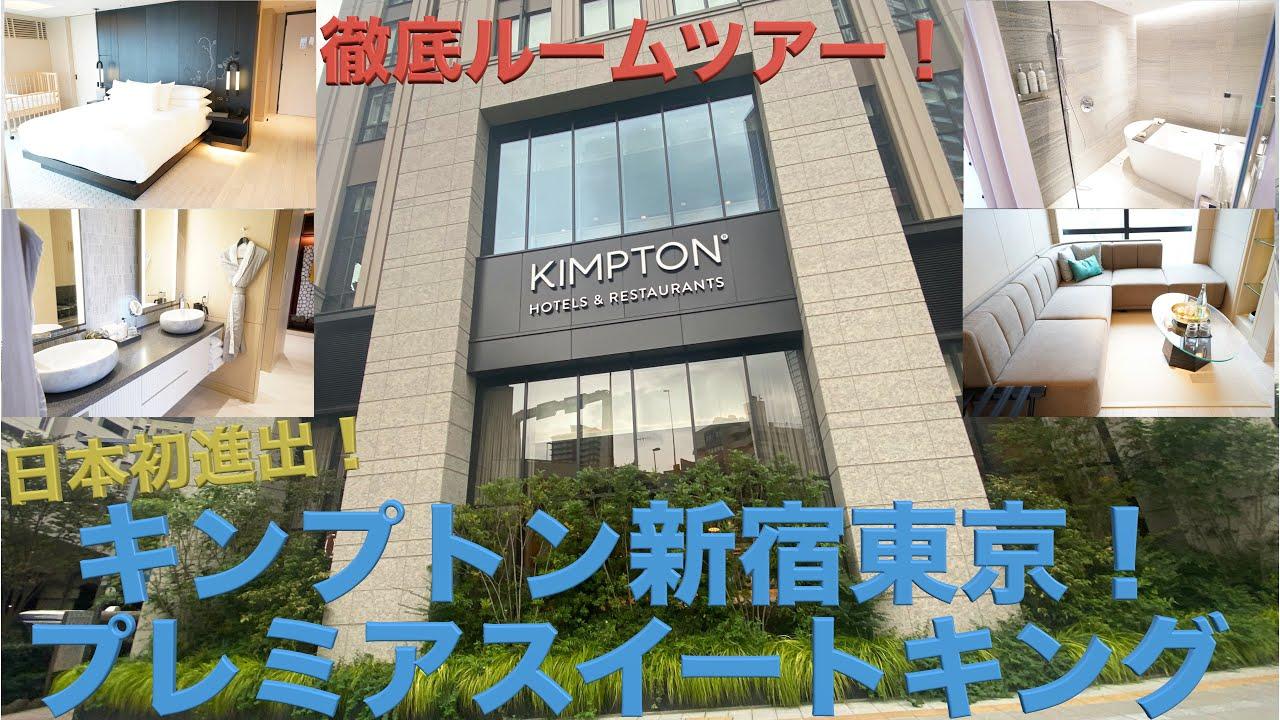 新宿 キンプトン