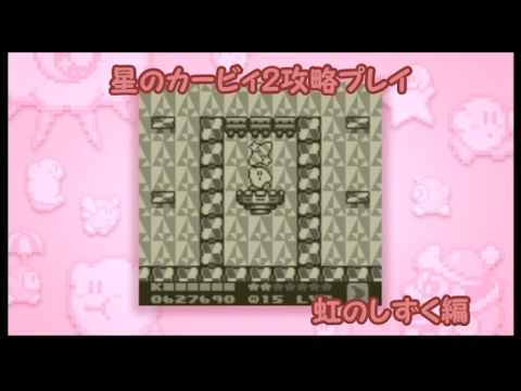 星のカービィ2 虹のしずく ,,星のカービィ2攻略プレイ,,