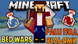 РАШ ПОД ЗЕЛЬЯМИ - Minecraft Bed Wars (Mini-Game)