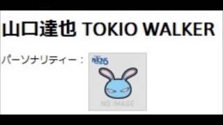 20131013 山口達也 TOKIO WALKER 1/2.