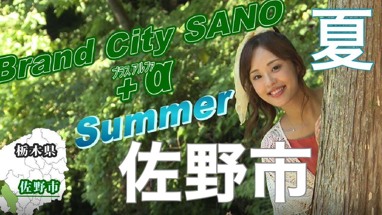 ブランドシティ佐野(Brand City SANO+α) 夏編