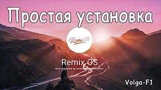 Remix OS. Простая установка на ноутбук или компьютер.