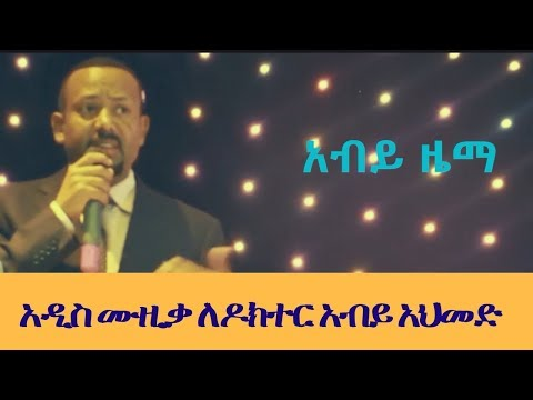 Abiy Zema - New music Video 2018 - Dedicated to Dr. Abiy Ahmed Ali