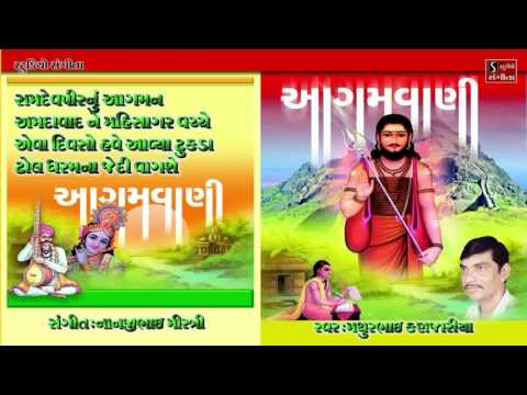 Agamvani | Mathurbhai Kanjariya | New Gujarati Nonstop Bhajan | Gujarati Bhajan 2016
