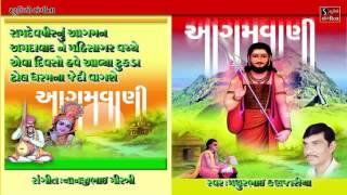 agamvani mathurbhai kanjariya new gujarati nonstop bhajan gujarati bhajan 2016