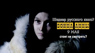 Война Анны стоит ли смотреть? Фильм 9 мая, лучшая военная драма? ЭТО ШЕДЕВР русского кино?