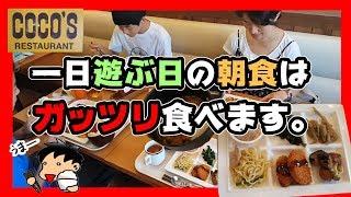 #ココス朝食バイキング がっつり食べて出かける日曜日っ! thumbnail