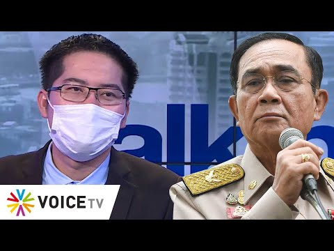 Talking Thailand - มงคลกิตติ์ : 'ประยุทธ์' ชนะภาพรวม แต่แพ้ภายใน (พปชร.)