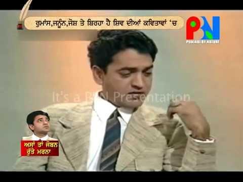 Asaa Ta Joban Rutte Marna (Shiv Kumar Batalvi Special)
