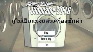 [HBG] การเป็นเครื่องซักผ้าฝาหน้ามันยากเย็นขนาดนี้เลยเหรอเนี่ย!!!