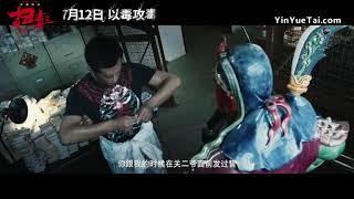 2019 扫毒2 홍콩 …