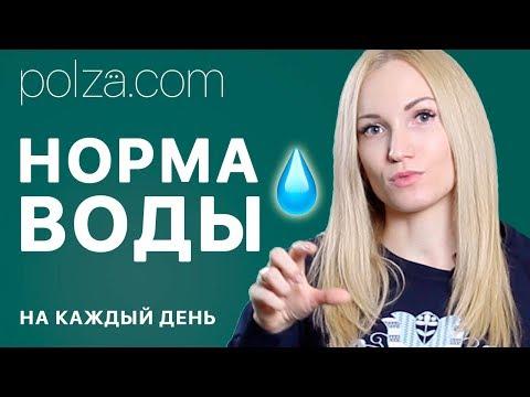 Как рассчитать норму воды в день