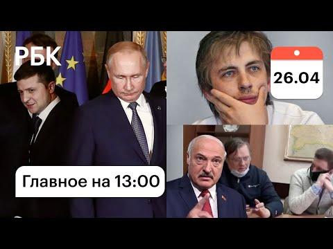 Путина в Киеве не ждут. Покушение на Лукашенко: признали вину. Паль - подозреваемый. Церемония Оскар